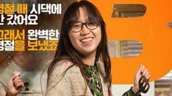 영화 'B급 며느리'의 그 며느리를