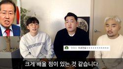 유병재가 홍준표·이명박을 칭찬하며 한