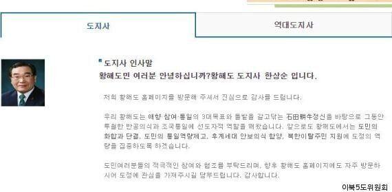 우리나라(남한)엔 황해도지사가