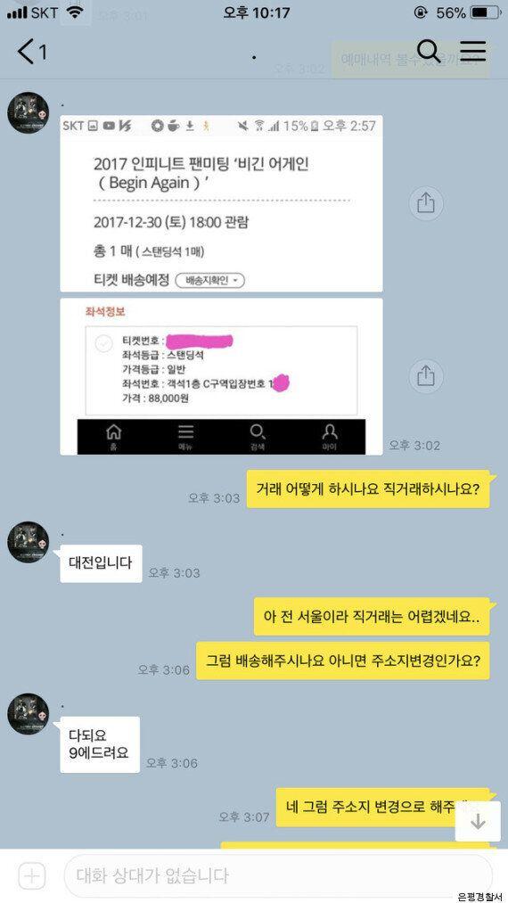 아이돌 콘서트·한국시리즈 티켓 판매 사기 일당이