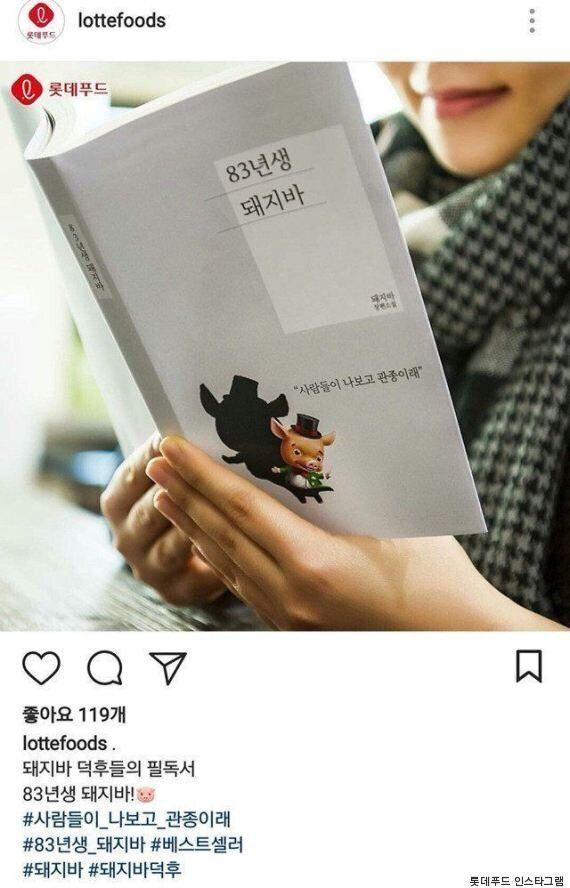 '82년생 김지영' 조롱 논란에 롯데푸드가