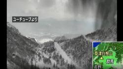 일본 군마현 스키장 인근에서 화산이