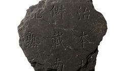 도봉산 기슭에서 국내 가장 오래된 천자문