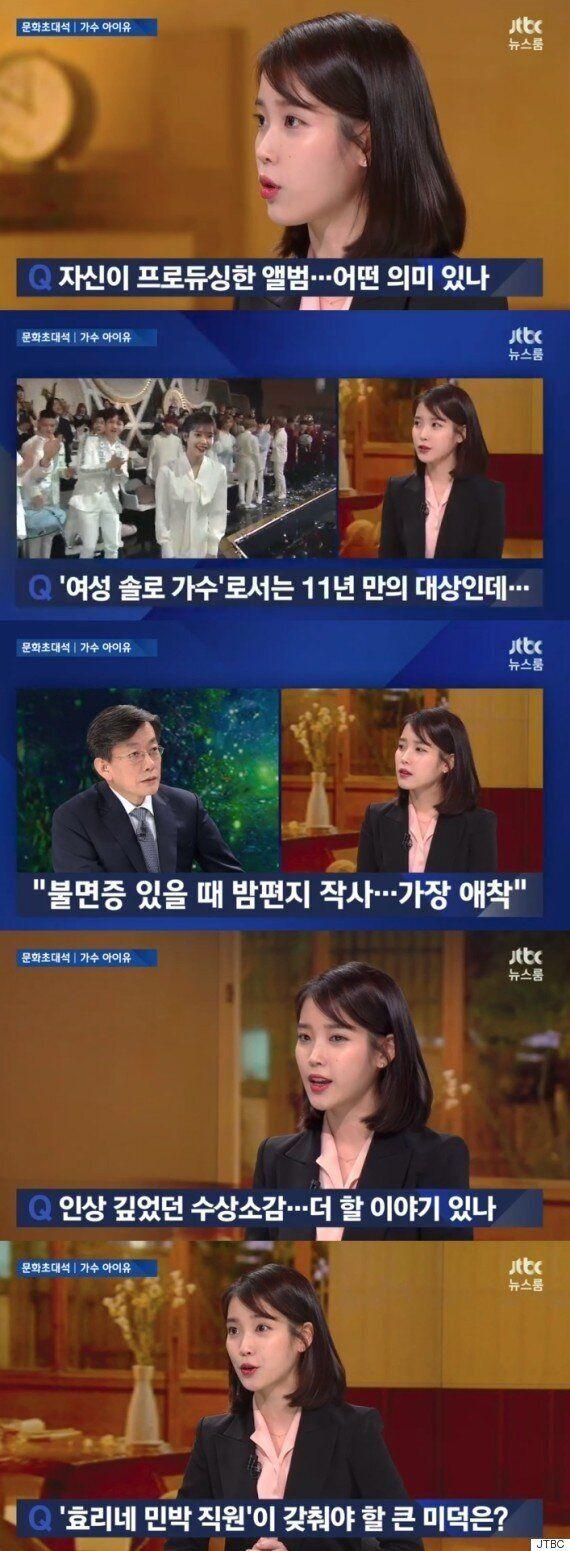 아이유가 JTBC 뉴스룸에서 '데뷔 10주년'에 대해 말했다