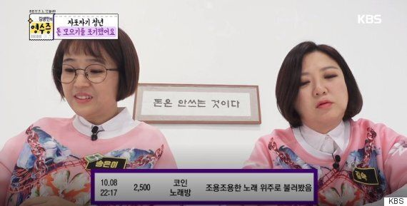 김생민이 노래방에 대한 생각을