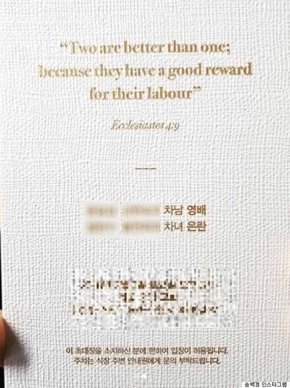 원타임 송백경, 태양♥민효린 청첩장