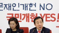 한국당이 '문재인 개헌 저지' 선포식을