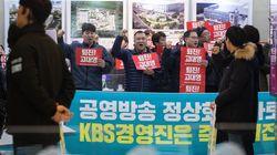 KBS 총파업이 잠정