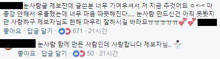 서울대에서 일어난 '눈사람 게이트'가 귀엽게