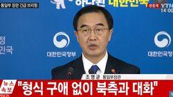 정부가 북한에 고위급 회담을