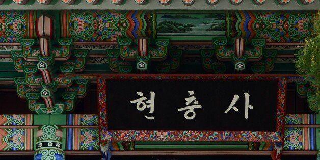 '박정희 친필' 현충사 현판에 대한 덕수이씨 종회장의 놀라운