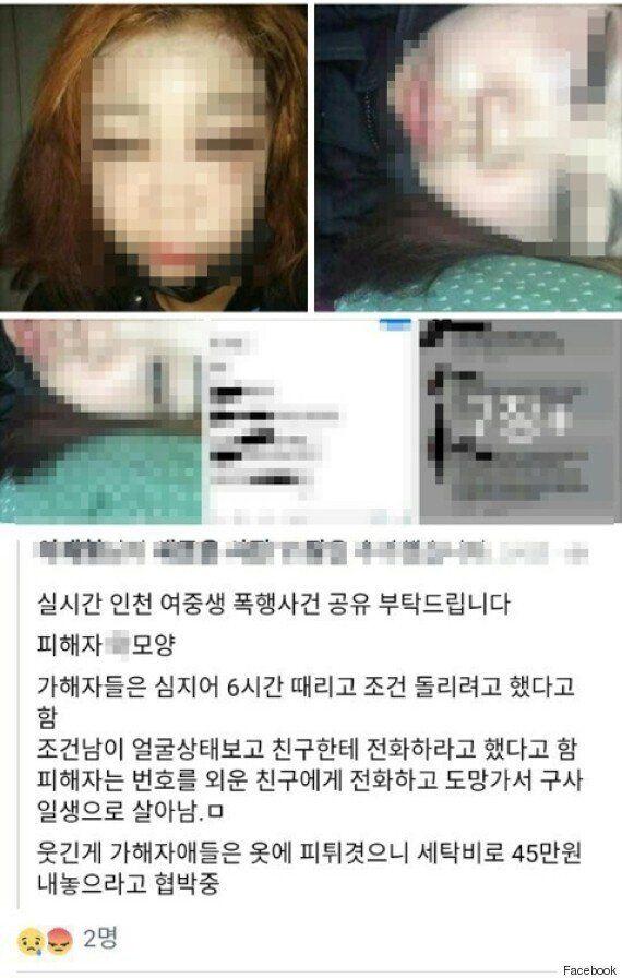 '인천 여고생 집단 폭행·성매매 강요' 가해자 4명에 체포영장이