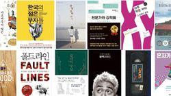 허프포스트 에디터들이 선정한 '2017년의 책'