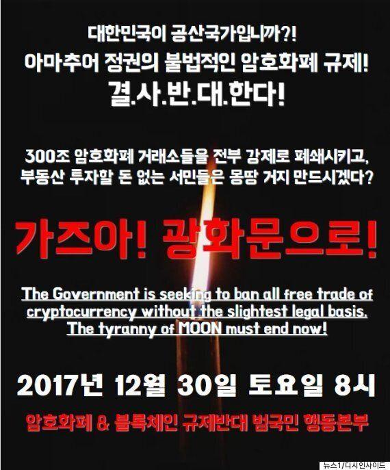 '규제 결사반대' 비트코인 투자자들의 광화문 시위가 무산된