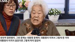'이면합의'에 위안부 피해자 할머니들