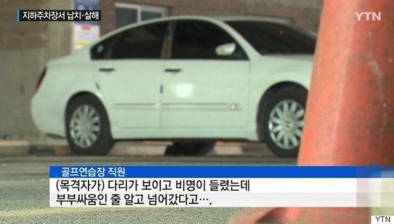 골프장 지하 주차장에서 여성 납치·살해한 심천우에게 선고된