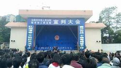 중국이 마약사범들 '운동장 선고' 뒤