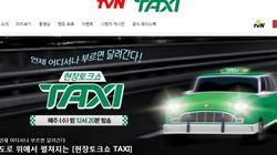 tvN 토크쇼 '택시'가 슬그머니
