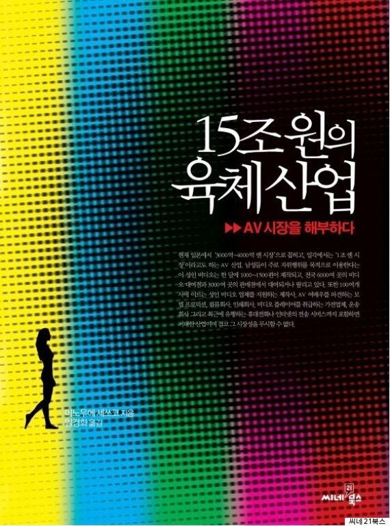 결혼 발표한 아오이 소라가 8년 전 한국 인터뷰에서 밝혔던