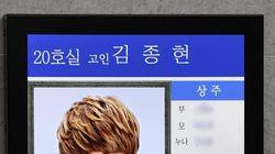 샤이니 멤버들이 종현 상주로 이름