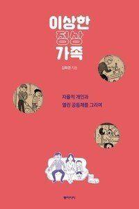 '한겨레'가 꼽은 올해의 국내서적 10선 + 번역서