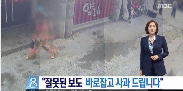 MBC가 결국 '소방대원 우왕좌왕' 보도를