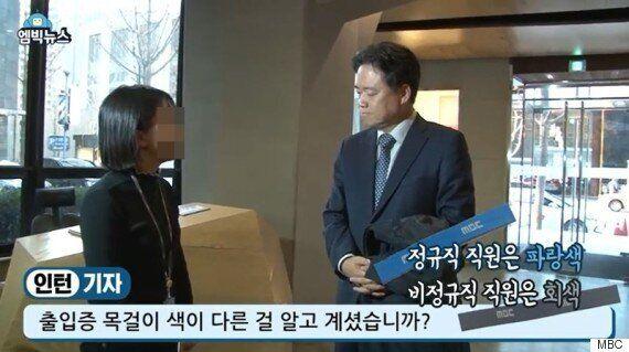MBC '시민 인터뷰'에 인턴 기자 출신이