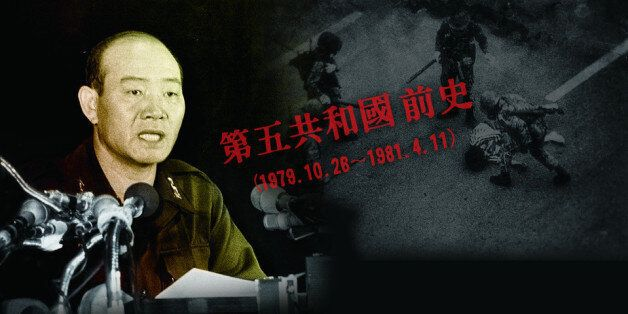 전두환 '5공전사'로 다시 보는 12·12