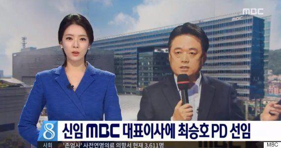 MBC 뉴스데스크 최승호 사장 선임을 이렇게