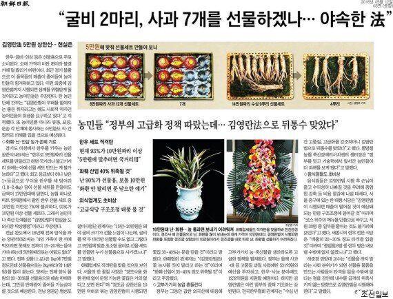 '농축산물 10만원' 청탁금지법 상한선 올린 이유