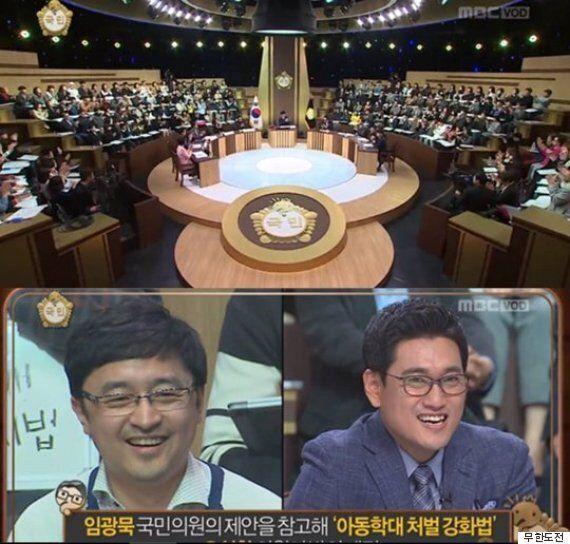 '무한도전'이 법 바꿨다..국민의원 법안 국회