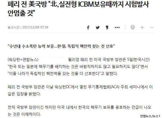 美 전 국방장관이 일부 한국 언론의 오역보도를