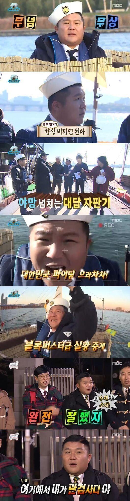 [어저께TV] '무한도전' 조세호, 한강 종주 하드캐리한 '고정