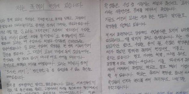 수업 중 차별·욕설·폭언 서울시립대 교수의 해임처분이 행정 실수로