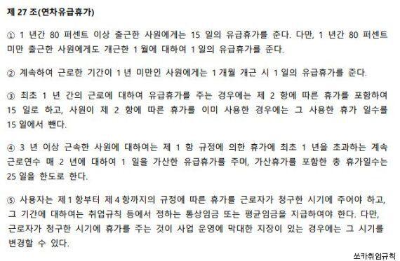 [단독] 카셰어링 회사 쏘카의 퇴사율이 70%를 넘어선