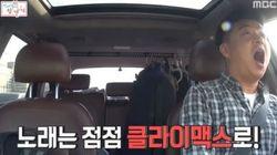 김생민이 차 안에서 노래를 부르는 '짠'한
