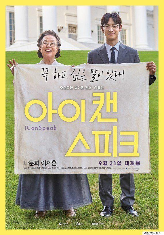 [공식입장] '아이캔스피크' 나문희X이제훈, 국제앰네스티 언론