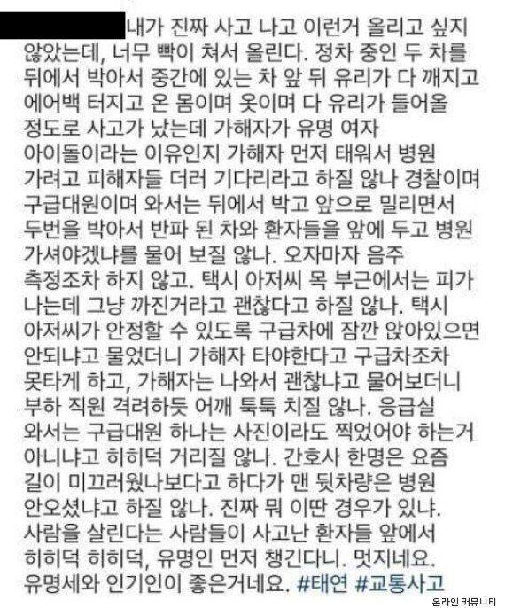 '태연 교통사고' 견인기사와 경찰이 각각 밝힌