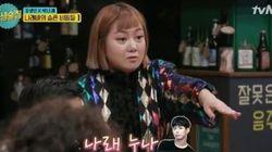 박나래가 박보검과의 '슬픈 일화'를