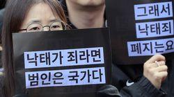 낙태죄 폐지를 촉구하는 '검은 시위'가