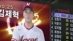'슬기로운 감빵생활' 김제혁이 '넥센' 선수인