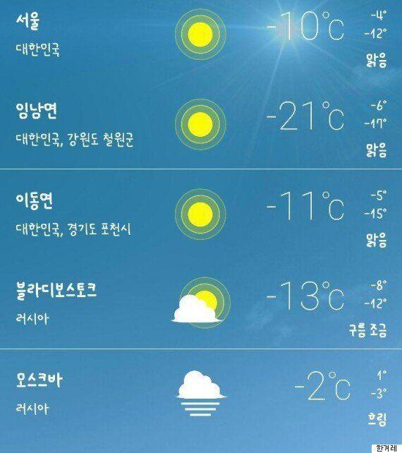 영하 12도 최강한파...서울이 모스크바보다 추운