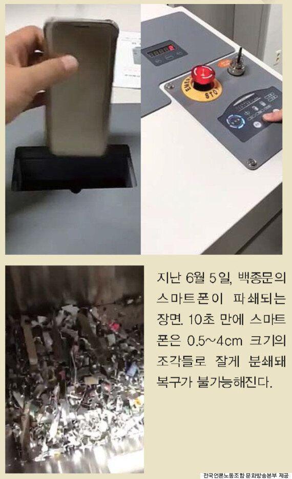 MBC 김장겸·백종문, 소환 앞두고 스마트폰