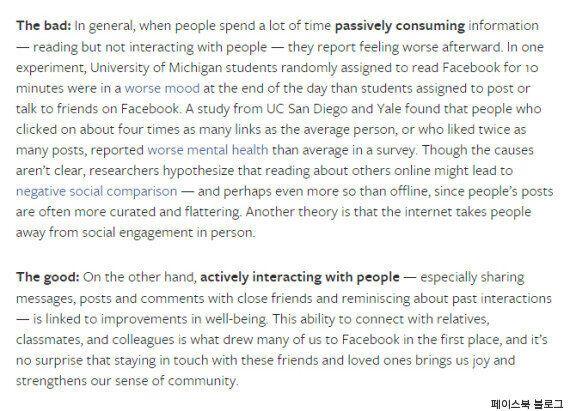 페이스북이 '좋아요'의 위험성을