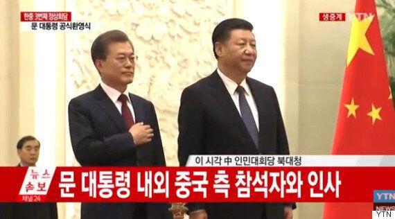 문재인 대통령과 시진핑 중국 국가주석의 정상회담이