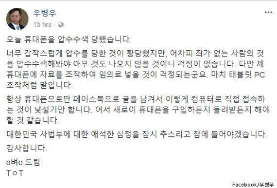 의심스러운 '우병우 페이스북'에 응원 댓글이 쏟아지고