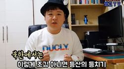 탈북자가 말하는 '북한의 좋은 점 3'