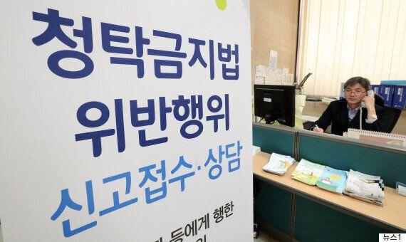 김영란법 '3·5·10' 개정이 권익위에서 일단