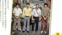 '택시운전사' 일본 포스터가 한국과 가장 다른