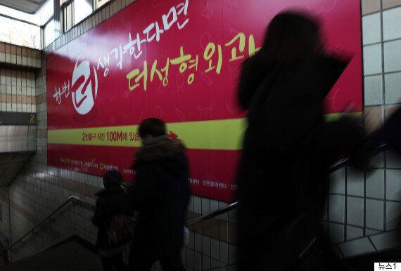 서울 지하철이 2022년까지 성형 광고를 모두